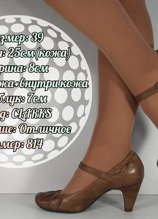 Туфли кларкс🔥
