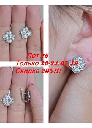 Лот 25) только 20-24.07.19 скидка -20%!!!серебряные серьги н очарование