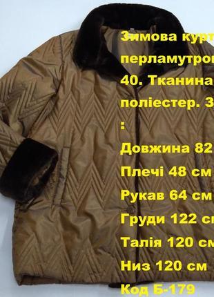 Зимняя куртка перламутровая размер 40  ( наш 48)