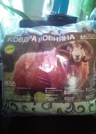 Одеяла на овечьей шерсти
