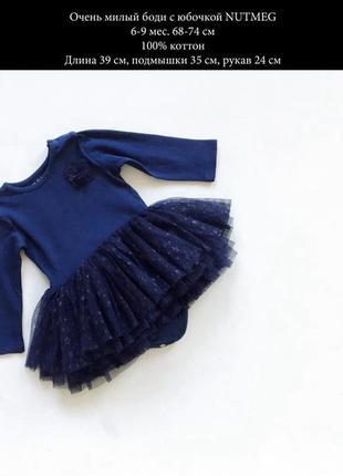 Коттоновый синий боди с юбочкой