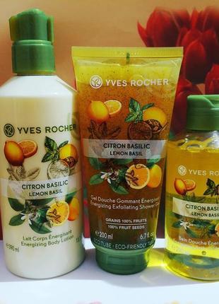 Великий розпродаж!!!набір лимон-базилік молочко,скраб, гель ів роше ив роше yves rocher