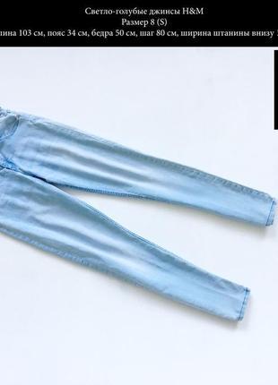 Светло-голубые джинсы размер s