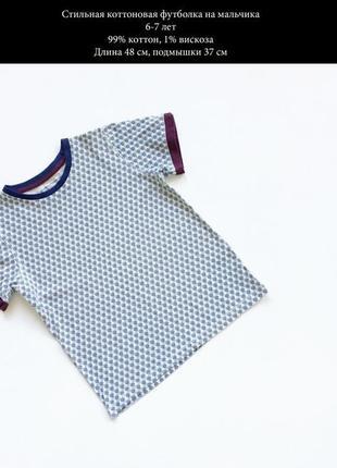 Стильная коттоновая футболка на мальчика на 7 лет серого и бордового цвета