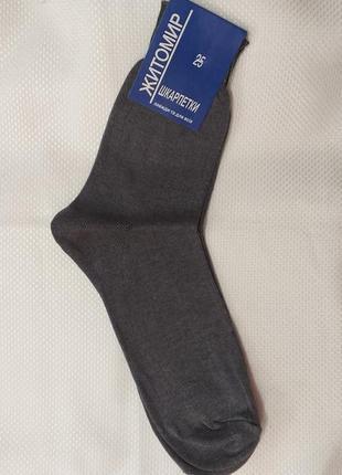 Высокие летние комфортные мужские носки сетка