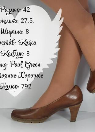 🔥удобные туфли 🔥