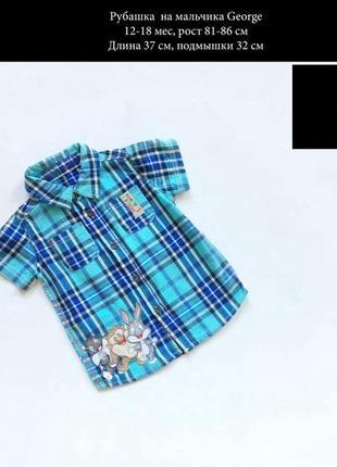 Рубашка на мальчика в клетку на 12-18 месяцев