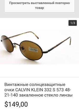 Очки окуляри calvin klein