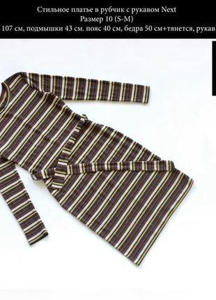 Стильное черное платье в рубчик в полоску горчичного цвета с рукавом размер n