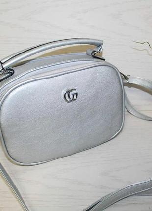 Новая сумка серебро на длинной ручке
