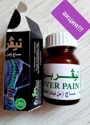 Египет. обезболивающее массажное масло never pain. харьков