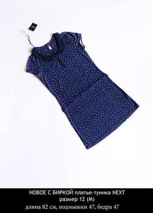Новое синее платье-туника размер m