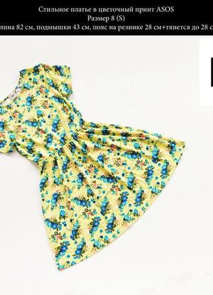Стильное желтое в голубой цветочный принт платье размер s