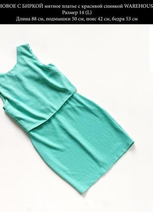 Новое мятное платье с красивой спинкой размер xl
