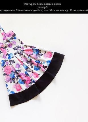 Фактурное белое платье в цветы размер s