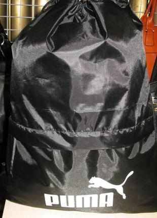 Рюкзак текстильный для вещей пума