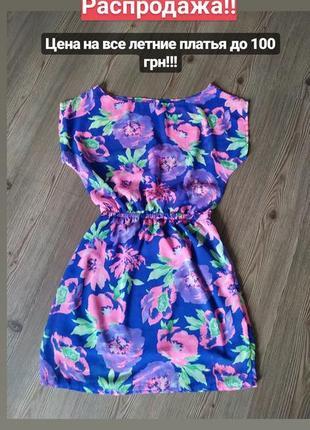 Лентнее платье