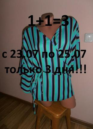 Роскошная блуза в полоску на запах