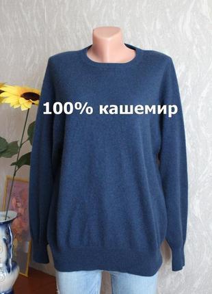 Темно синий кашемировый свитер джемпер оверсайз л размер хл