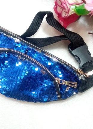 Невероятная синяя молодежная сумка на пояс бананка женская кондукторка в пайетки