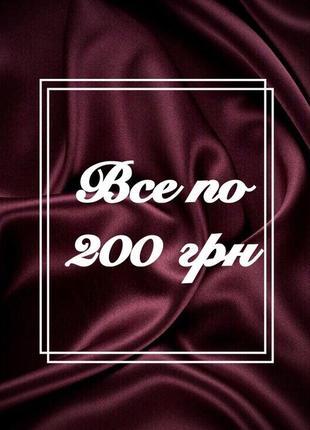 Все вещи по 200 грн. платья, юбки, нижнее белье , кофты