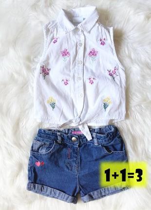 Набор 2шт на девочку 92-98см 2-3года 24-36мес комплект костюм пакет блузка джинсовый шорты