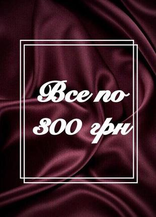 Все вещи по 300 грн. платья, штаны, куртки, толстовки, жилетки