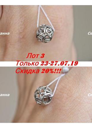 Лот 3) только 23 -27.07 скидка -20%!!!серебряная бусина сердечки для пандора