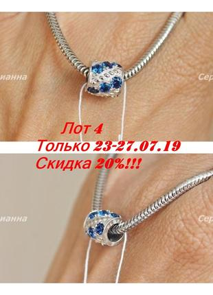 Лот 4) только 23 -27.07 скидка -20%!!!серебряная бусина на пандору мир синяя