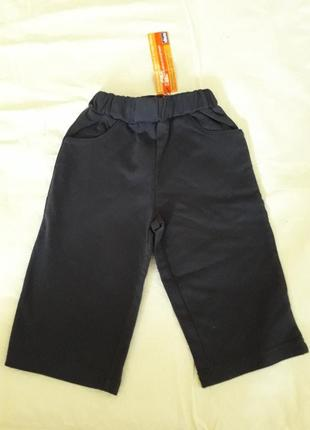 Новые штаны chicco