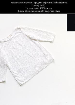 Белоснежная ажурная кофточка на подкладке размер xl