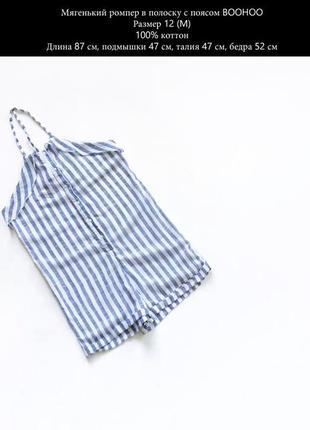 Стильный коттоновый белый в голубую  полоску ромпер  размер n