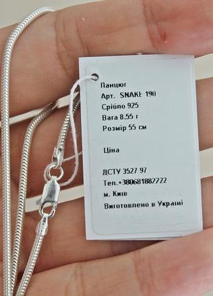 Серебряный снейк 55 см (вес 8,55 грамм)