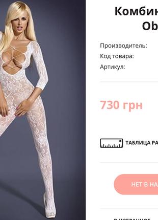 Бодистокинг комбинезон ажурный obsessive f200