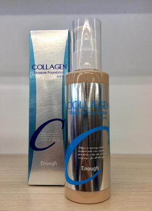 Enough collagen moisture foundation spf 15 увлажняющий тональный крем с коллагеном