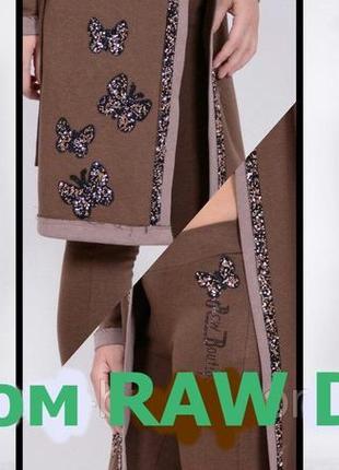 Женский брендовый осенний нарядный костюм  raw