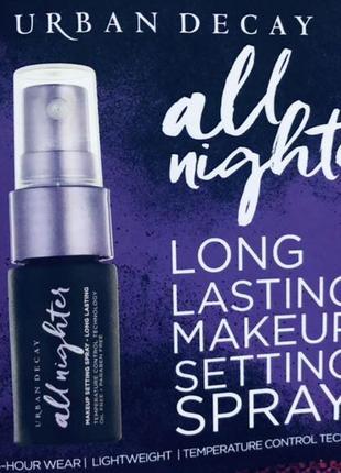 Urban decay фиксирующий спрей для макияжа all nighter long lasting makeup setting spray