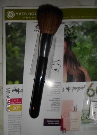 Кисть для макияжа yves rosher