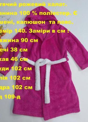 Детский розовый халат размер 140